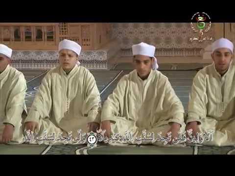 coran en groupe algerie sourate fatir
