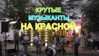 """""""Уличные музыканты ! Улица Красная !"""" Краснодар"""