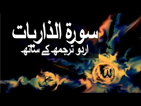 Surah Adh-Dhariyat with Urdu Translation 051 (The Winds that Scatter)