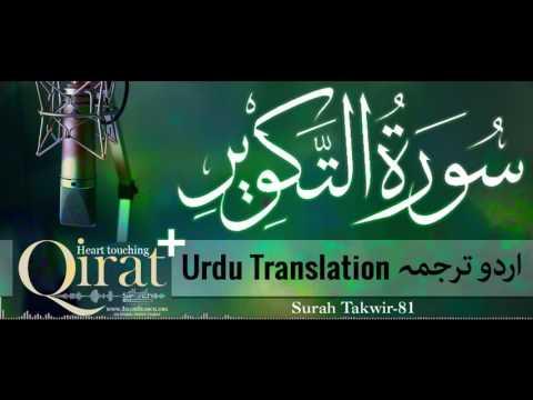 81) Surah Takwir with urdu translation ┇ Quran with Urdu Translation full ┇ #Qirat ┇ IslamSearch