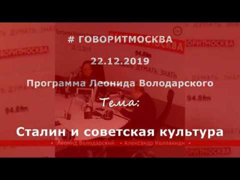 Сталин и советская культура. Александр Колпакиди. 22.12.2019