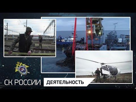 Фильм о деятельности Северо-Западного следственного управления на транспорте СК России