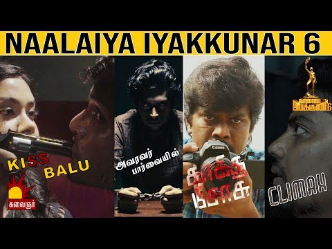 Naalaiya Iyakkunar 6 | நாளைய இயக்குனர் 6 | Short films | Kalaignar TV [Epi 2]  Naalaiya Iyakkunar is Back with its 6th Season. Naalaiya Iyakkunar is a short film based competitive reality show which serves as a platform for aspiring filmmakers to showcase their talents. Naalaiya Iyakkunar has brought out some of the best talents currently prevailing in the Tamil Film industry.  Naalaiya Iyakkunar 6 | நாளைய இயக்குனர் 6  ஞாயிறு காலை11 மணிக்கு..  நமது கலைஞர் தொலைக்காட்சியில்..  Stay tuned with us : http://bit.ly/subscribekalaignartv  Click here To Watch :  Thatpam Short Film : https://youtu.be/-WPXVDmrJaM  Kadhaiyila Ila Kadhal Short Film : https://youtu.be/_UINmOWrNLg