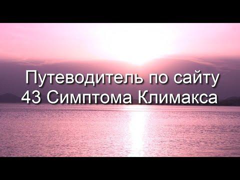 Путеводитель по сайту 43 Симптома Климакса