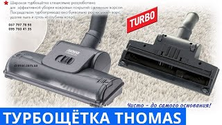 Турбощётка Томас для уборки шерсти и волос с ковра и пола