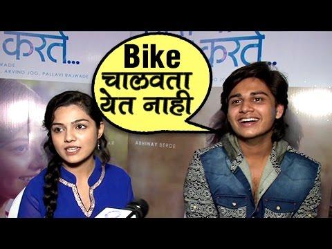 Abhinay Berde Can't Drive A Bike? - Ti...