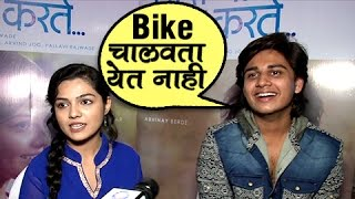 Abhinay Berde Can't Drive A Bike? Ti Sadhya Kay Karte Marathi Movie 2017 Ankush Chaudhari
