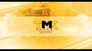 Аэросъемка. Завод ТМК.(Профильное производственное предприятие ООО «Завод ТМК» было основано в 2012 году. Ключевой сферой деятельн..., 2016-10-11T17:58:14.000Z)