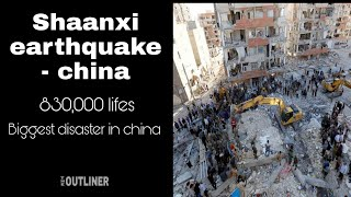 Biggest disaster in china ||Shaanxi earthquake - china || 23 January