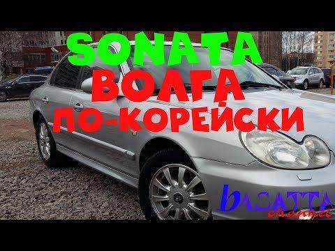 Sonata волга по-корейски | Basatta Channel