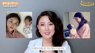 김수영TV ♥ 둘째 출산했어요! 그리고 다이어트 공개선…