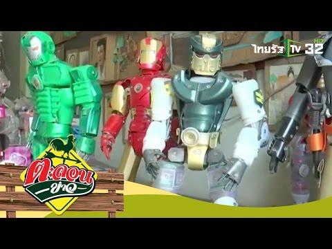 ตะลอนข่าว | หุ่นซุปเปอร์ฮีโร่จากเศษพลาสติก เชียงใหม่ | 08-05-59 | 2/4