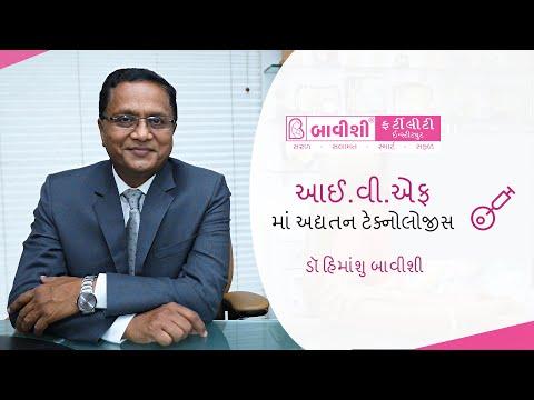 IVF માં અદ્યતન ટેક્નોલોજીસ | Session in Gujarati by Fertility Expert Himanshu Bavishi