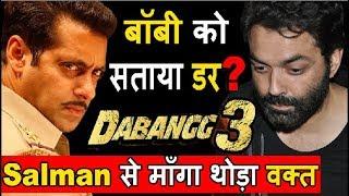 Dabangg 3 को लेकर Bobby deol को आखिर कौन सा डर सता रहा है। Dabangg 3 Salman khan