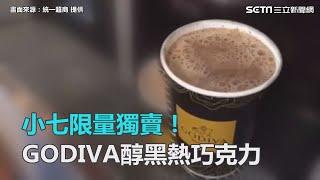 小七限量獨賣! GODIVA醇黑熱巧克力|三立新聞網SETN.com