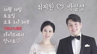 신랑 박일섭 ♥ 신부 …
