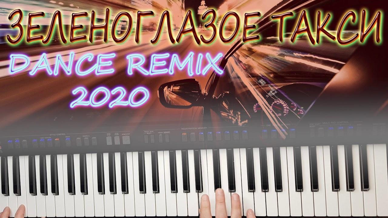 ЗЕЛЕНОГЛАЗОЕ ТАКСИ REMIX 2020 / YAMAHA PSR SX900 DANCE STYLE
