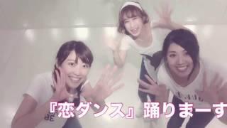【公式】「恋ダンス」日野+やっさん+ナツキ+柚ver.&第8話予告 新メンバ...