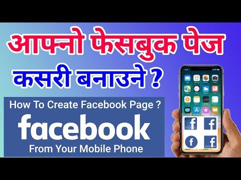 How To Make Your Facebook Page From Your Mobile Phone [In Nepali]