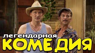 Шикарная комедия смотри скорее! не пропусти! - СВАТЫ / Русские комедии 2021 новинки