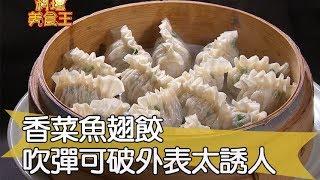 【料理美食王精華版】香菜魚翅餃 吹彈可破外表太誘人