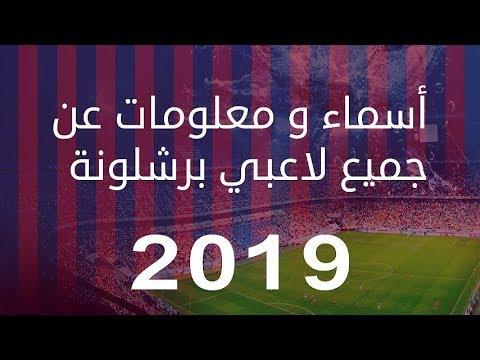 أسماء ومعلمومات عن جميع لاعبين برشلونة 2019