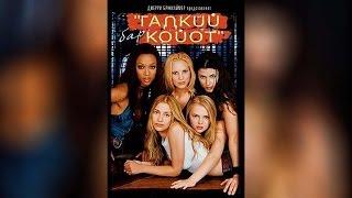 Бар «Гадкий Койот» (2001)