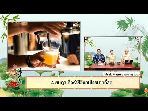 EP.270 - 4 ยมทูต ที่คร่าชีวิตคนไทยมากที่สุด โดย อ.เก้า อ.กิตติ