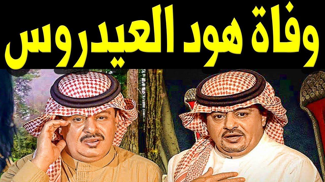 عــاااجل : وفــا ة الفنان هـود العيدروس في منزله في السعودية وسط حـــز ن  كبير من أسرته والنجوم