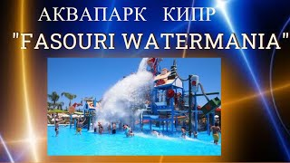 Аквапарк «Fasouri Watermania» Кипр. Лимассол. Water Park