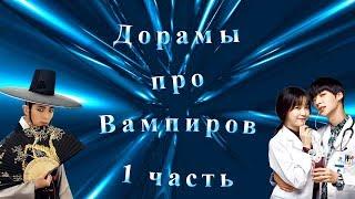 Топ - 10 Дорам про Вампиров / 1 ЧАСТЬ