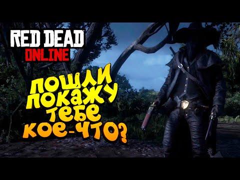 ДРЕВНЯЯ ПРОФЕССИЯ В ИГРЕ! - ПОШЛИ ПОКАЖУ ТЕБЕ КОЕ-ЧТО? - Red Dead Online (RDR 2) #11