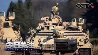 《今日关注》 20191026 美派坦克俄增兵 叙利亚油田争夺战在即?| CCTV中文国际