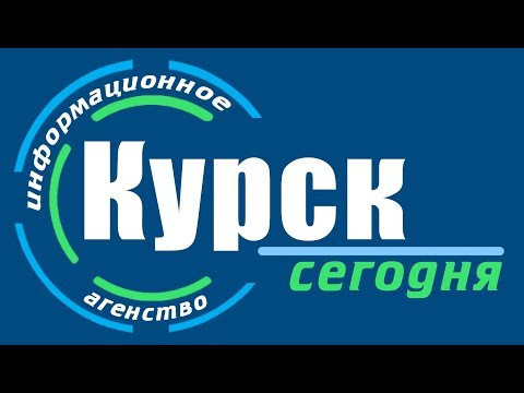 ТОР 5. События недели. Курская область. 16.12.2017