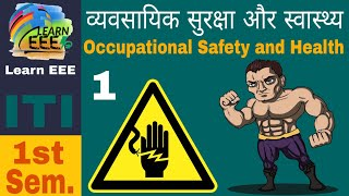 Safety and Health in Hindi, ITI Electrician Theory in Hindi, (Part 01)