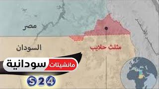 مقترح مصري بإدارة مشتركة لحلايب - مانشيتات سودانية