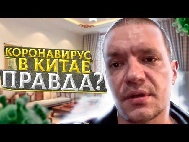 Коронавирус в Китае это правда? Смертельный вирус 2020 года корона вирус / коронавирус Китай