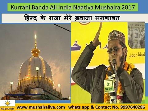 हिन्द के राजा मेरे ख़्वाजा Mairaj Allahabadi- Kurrahi All India Naatiya Mushaira 2017