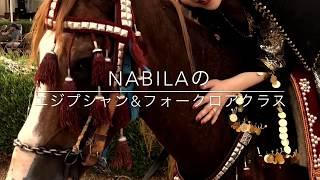 エジプト    オリエンタルダンスとフォークロア スクール (東京、栃木) Egyptian Oriental dance & Folklore school in Japan www.nobunabila.com.