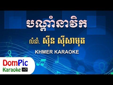 បណ្តាំនាវិក ស៊ីន ស៊ីសាមុត ភ្លេងសុទ្ធ - Bon Dam Near Vik Sin Sisamuth - DomPic Karaoke