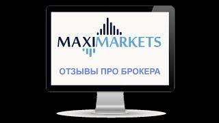 MaxiMarkets отзывы клиентов брокера