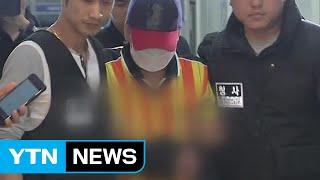'어금니 아빠', 살인·시신유기 혐의 인정...딸은 '시신 유기' / YTN