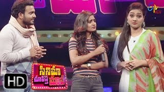 Cinema Chupista Mava | 11th May  2017 | Full Episode 78 | ETV Plus