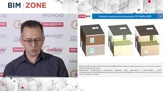 Проверим архитектурную мысль на прочность ARCHICAD + ЛИРА-САПР