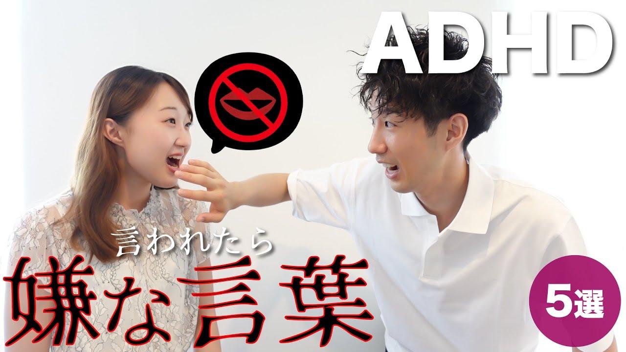 ADHDが会話中に言われたら嫌な言葉5選【大人の発達障害】