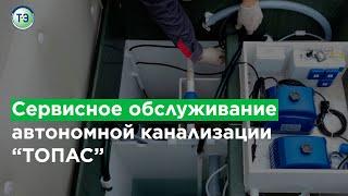 видео Топас: Как очистить септик