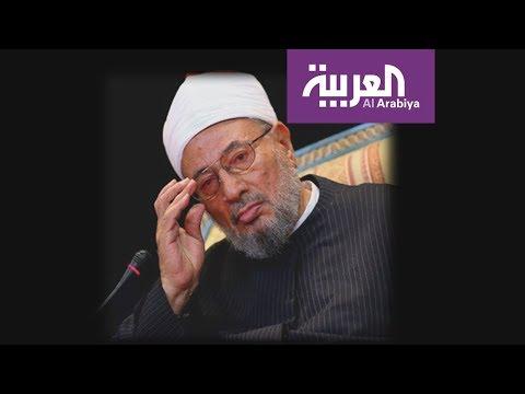 قصة دعم القرضاوي للقاعدة والبنك الذي أنشأه!  - 18:21-2017 / 11 / 15