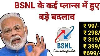 BSNL Revised Prepaid Plans   BSNL 298-319-99-399 Plan Details   Free Eros Now And Lokdhun