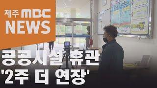 공공시설 휴관   '2주 더 연장'