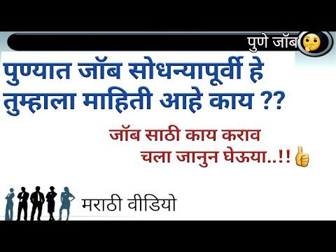 Pune job कसा शोधायचा जानुया मराठीत ( पुणे जॉब मराठी वीडियो ) | pune job search for fresher Graduate